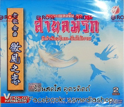 VCD อมตะเพลงจีนชุดสาวยลมรัก มีคำร้องไทย-จีนใต้ภาพ