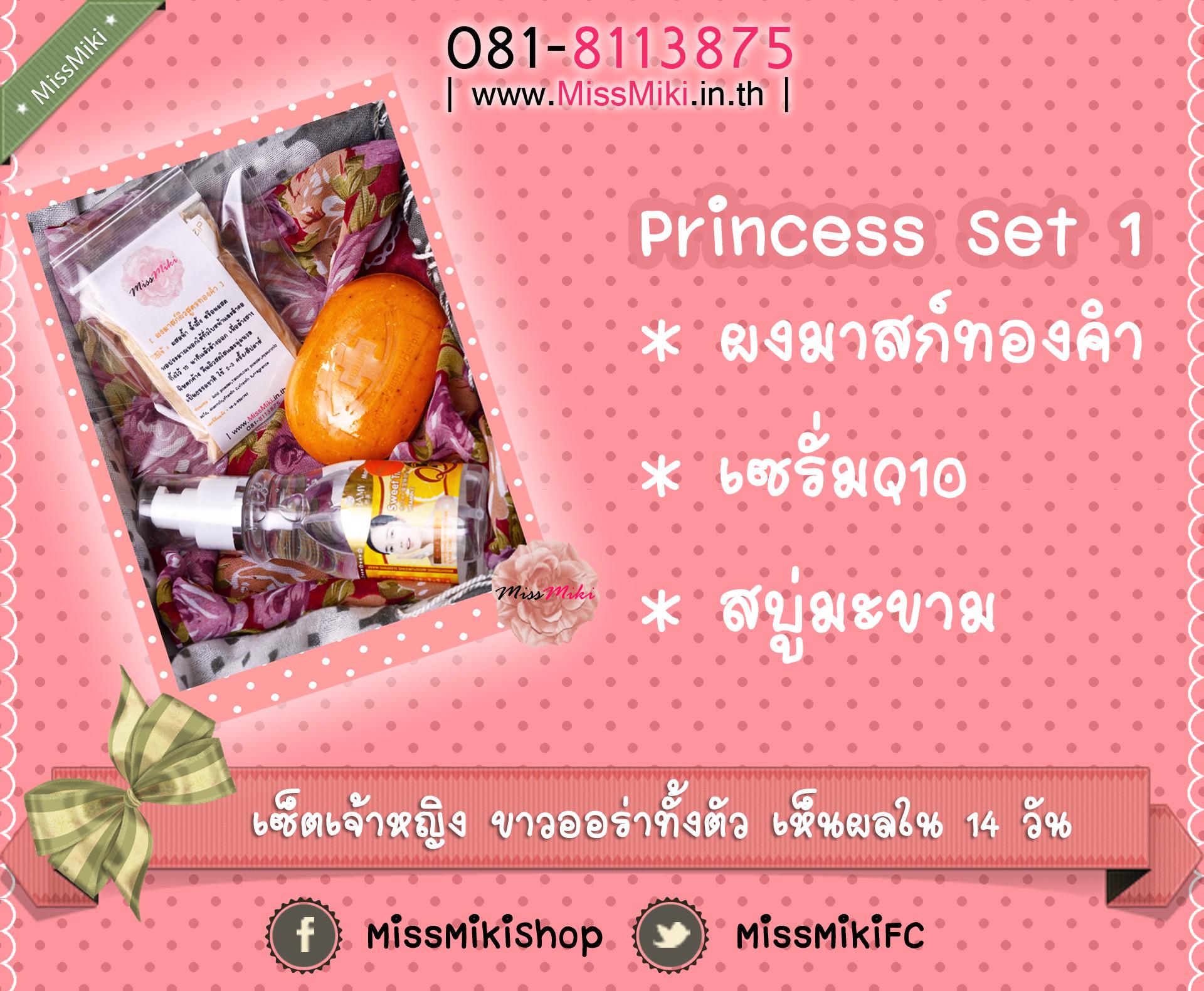 Princess Set 1