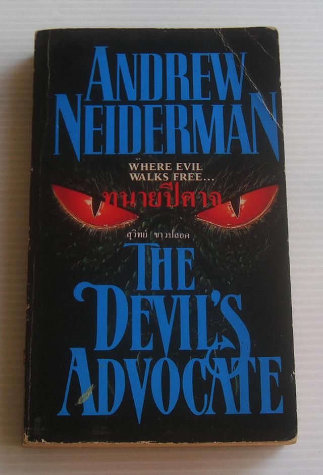 ทนายปีศาจ The Devil's Advocte / Andrew Neiderman / สุวิทย์ ขาวปลอด