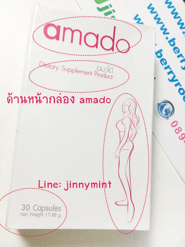 Amado อาหารเสริมสำหรับผู้หญิง