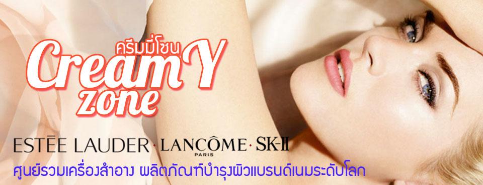 Creamyzone
