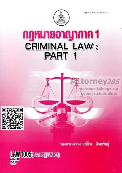 กฎหมายอาญาภาค 1 LAW 1005 ธีระ สิงหพันธุ์