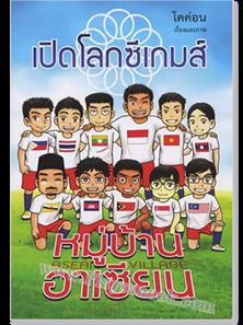 PBP-170 หนังสือ หมู่บ้านอาเซียน เปิดโลกซีเกมส์โคค่อน