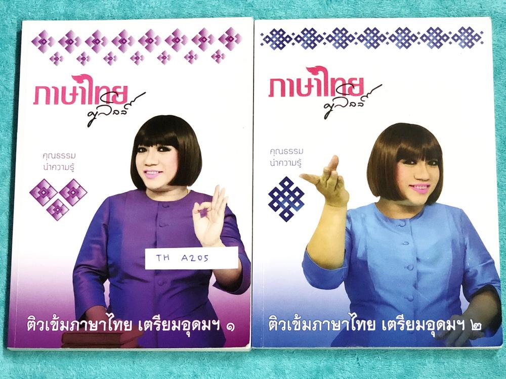 ►ครูลิลลี่◄ TH A205 คอร์สติวเข้มภาษาไทย เข้าเตรียมอุดม เล่ม 1+2 สรุปเนื้อหาเพื่อเตรียมสอบเข้า ร.ร.เตรียมอุดม ครูลิลลี่รวบรวมหลักสังเกต จุดที่น่าคิด และข้อควรระวังไว้มากมาย เล่ม จดครบเกือบทั้งเล่ม จดละเอียด อาจารย์มีเน้นจุดที่ต้องท่องจำเพราะชอบออกในข้อสอบเ