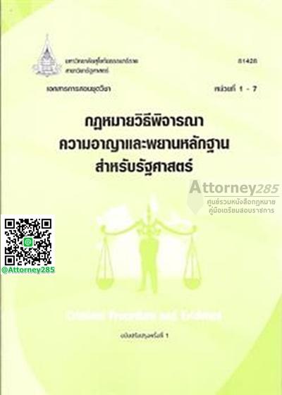 กฎหมายวิธีพิจารณาความอาญาและพยานหลักฐานสำหรับรัฐศาสตร์ (Criminal Procedure and Evidence) 81428 เล่ม 1 (หน่วยที่ 1-7) รศ.สุจินตนา ชุมวิสูตรและคณะ