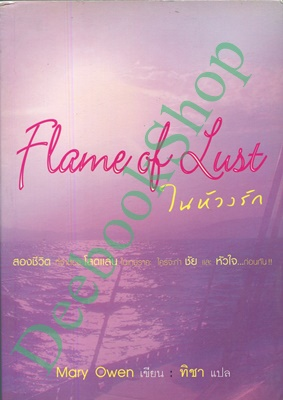 Flame Of Lust ในห้วงรัก