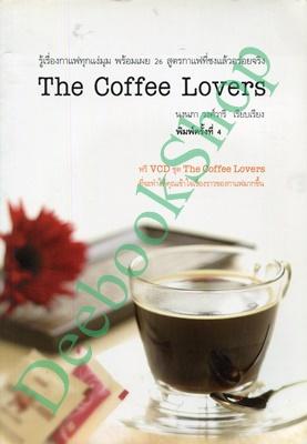 The Coffee Lovers รู้เรื่องกาแฟทุกแง่มุม