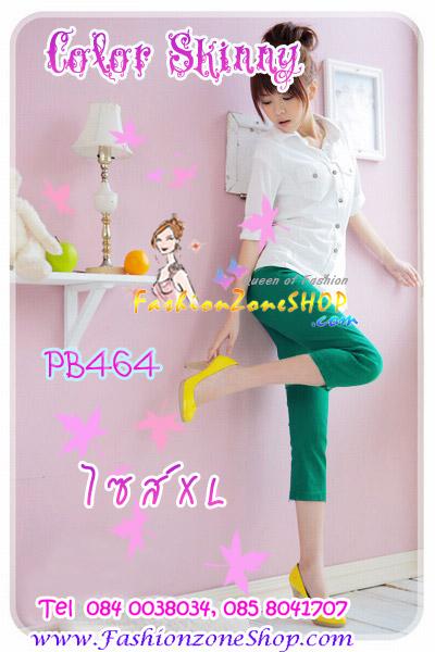 หมดSKINNYฮิตแฟชั่นเกาหลีเก๋สุดๆ PB464ClassicSkinny กางเกงสกินนี่ Skinny 5 ส่วน ผ้านำเข้าผ้ายืดเนื้อหนารุ่นนี้ทรงสวยใส่สบายไม่มีไม่ได้แล้วสีเขียวเก๋ XL