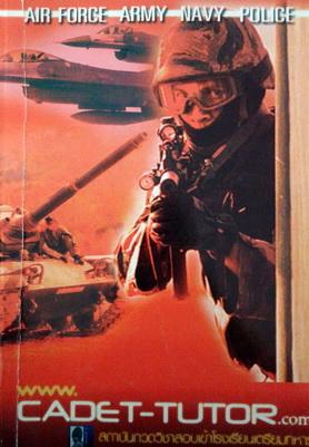 หนังสือกวดวิชา Cadet-Tutor วิชาเคมี (เล่มแบบฝึกหัด)