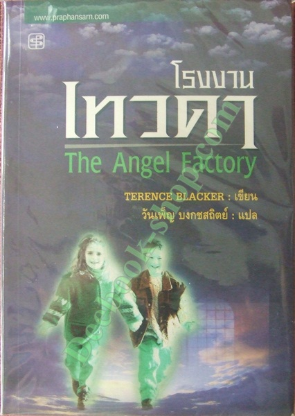 โรงงานเทวดา The Angel Factory