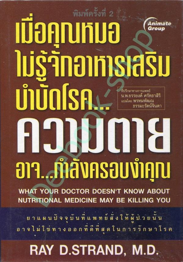 เมื่อคุณหมอไม่รู้จักอาหารเสริม บำบัดโรคความตายอาจ...กำลังครอบงำคุณ