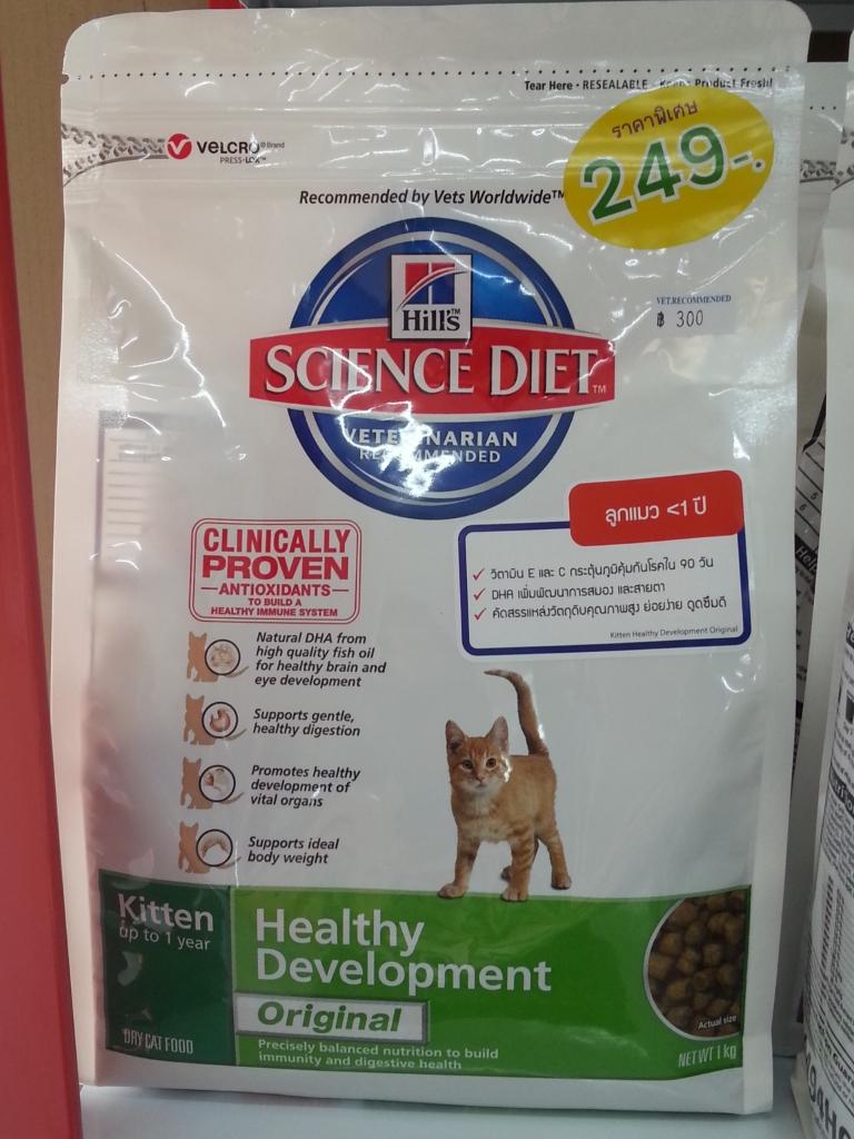 Kitten Healthy Development 1 kg. Exp.05/16