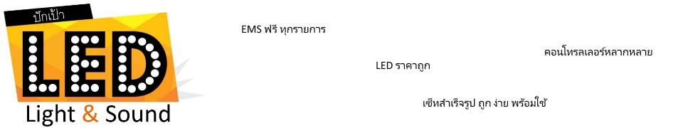 LED Light and Sound