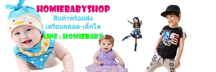 homiebabyshop