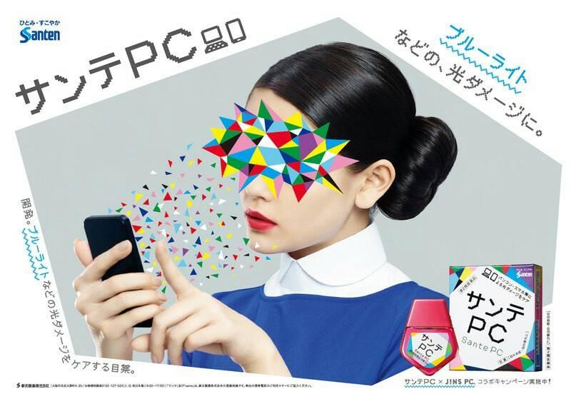 พร้อมส่ง Sante PC eye drops น้ำตาเทียมญี่ปุ่น