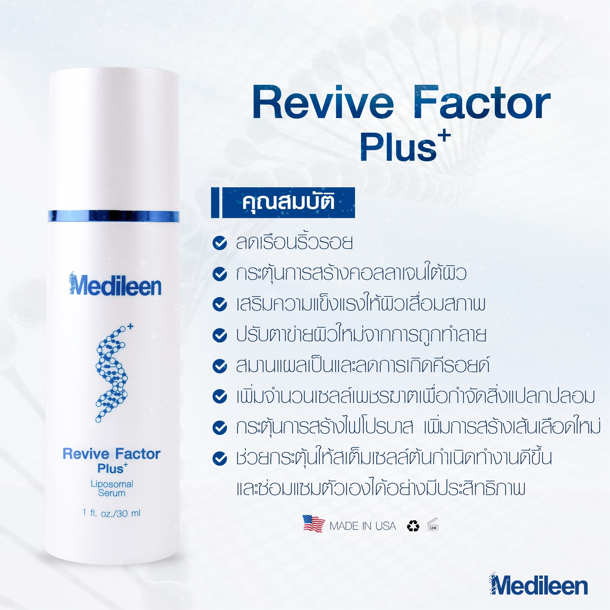 Medileen Revive Factor Plus 30 ml. (NEW S Factor)
