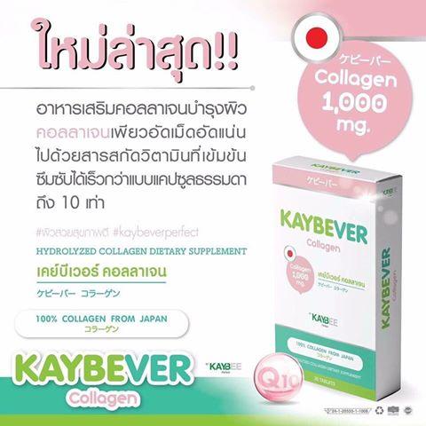 เคบีเวอร์ คอลลาเจน KAYBEVER collagen