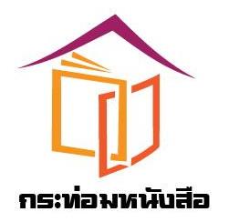หนังสือภาษาไทยมือสองราคาถูก