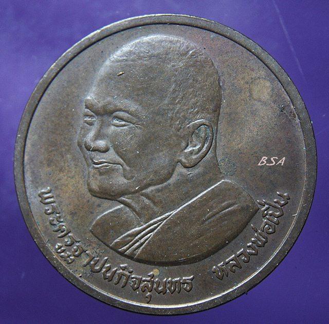 เหรียญกลมใหญ่ หลวงพ่อเปิ่น วัดบางพระ นครปฐม ปี 2537 บล็อกกองกษาปณ์