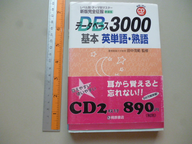 DB 3000 デー夕べース 基本 英単語・熟語(2 CDs)