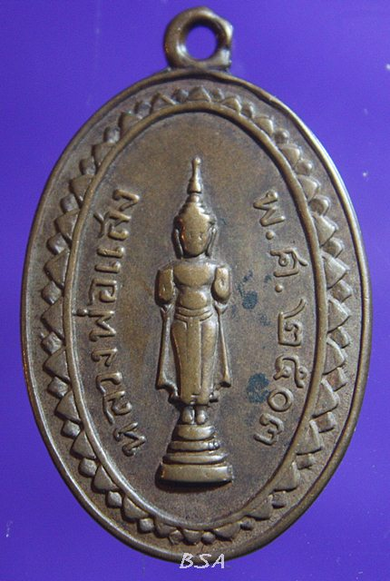 เหรียญหลวงพ่อแสง วัดมณีชลขัณฑ์ ปี 2503