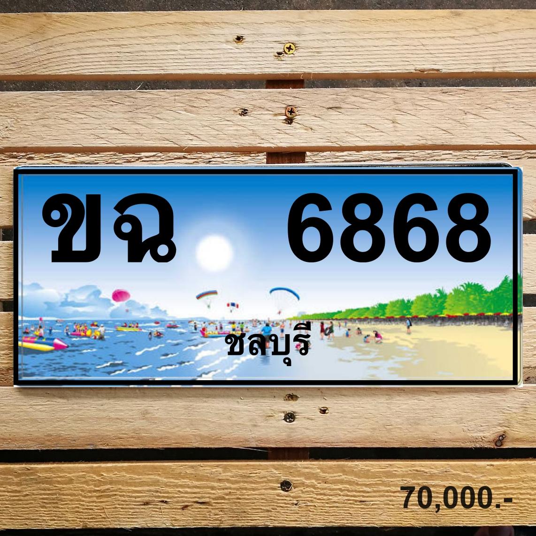 ขฉ 6868 ชลบุรี