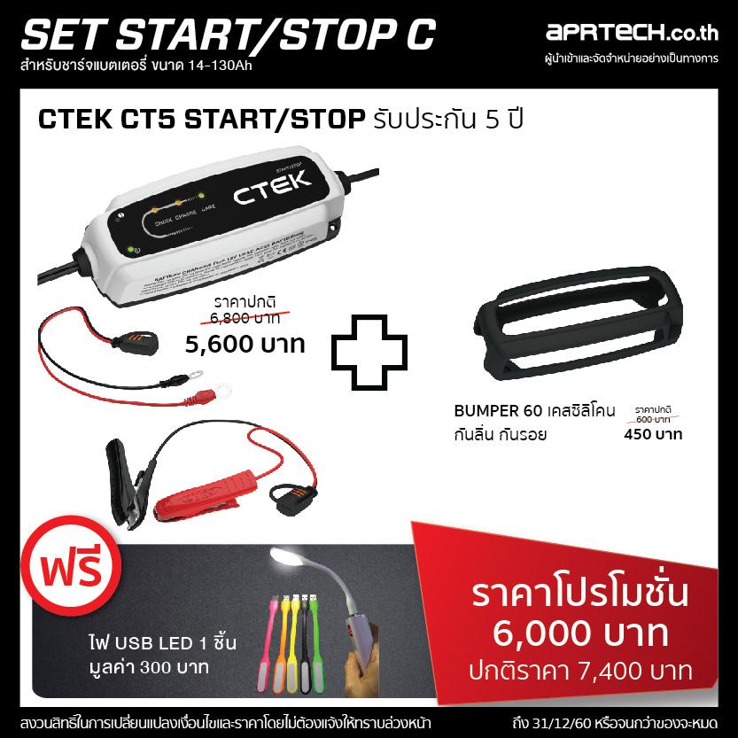 SET : START/STOP C (CT5 START/STOP + Bumper)