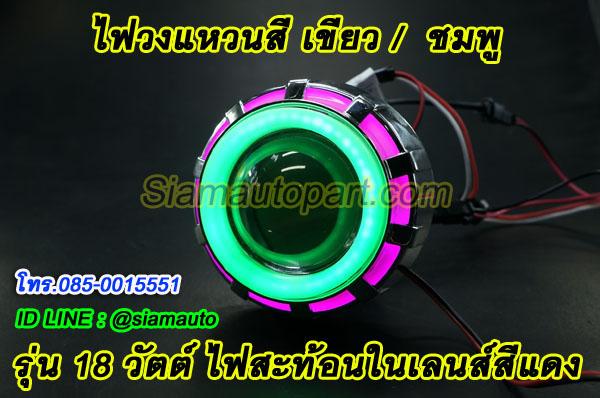 ไฟหน้าโปรเจคเตอร์ led มอเตอร์ไซค์ รุ่น 18 วัตต์ ไฟวงแหวน 2 ชั้น สี แดง / เขียว / ชมพู