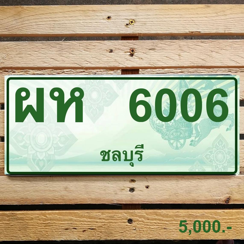 ผห 6006 ชลบุรี