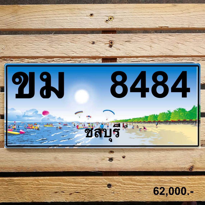 ขม 8484 ชลบุรี