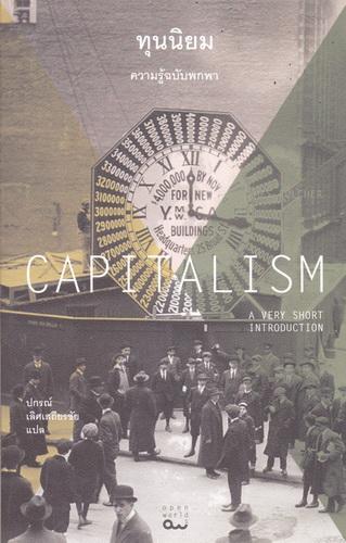 ทุนนิยม ความรู้ฉบับพกพา (Capitalism: A Very Short Introduction)