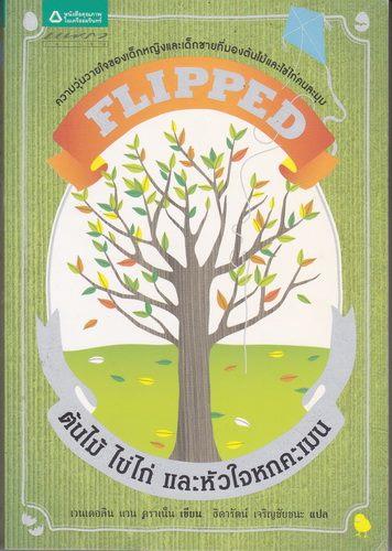 ต้นไม้ ไข่ไก่ และหัวใจหกคะเมน (Flipped)
