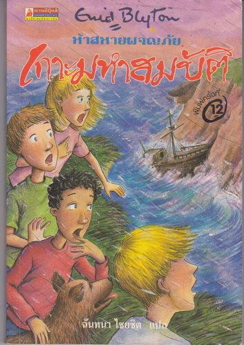 ห้าสหายผจญภัย ตอนที่ 1 เกาะมหาสมบัติ ของ อีนิด ไบลตัน (Enid Blyton)
