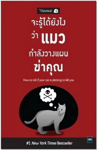 จะรู้ได้ยังไงว่าแมวกำลังวางแผนฆ่าคุณ (How to tell if your cat is plotting to kill you) [mr01]