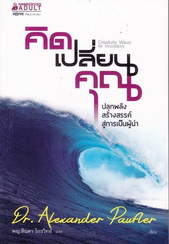 คิดเปลี่ยนคุณ (Creative Wave for Innovations)