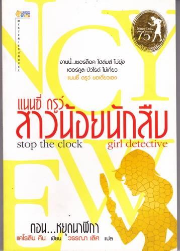 แนนซี่ ดรูว์ สาวน้อยนักสืบ ตอน หยุดนาฬิกา (Stop the Clock) ของ แคโรลีน คีน แปลโดย วรรณา เลิศ
