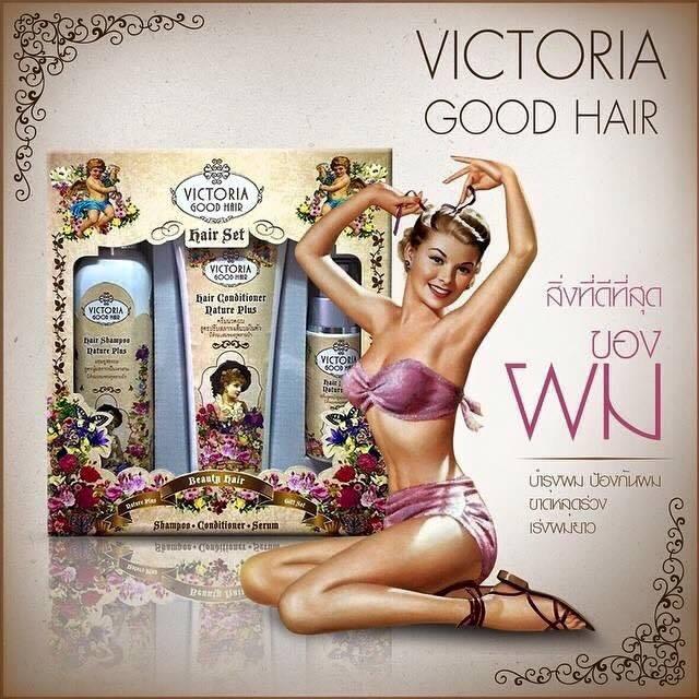 แชมพูvictoria good hair นำเข้าจากทวีปยุโรป ราคาส่ง