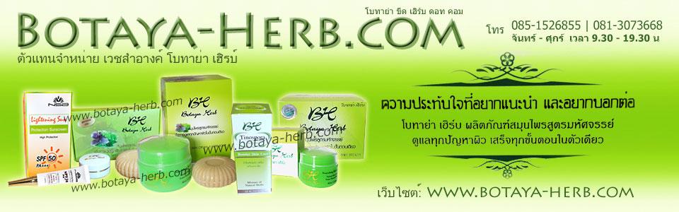 โบทาย่า เฮิร์บ Botaya-Herb.com