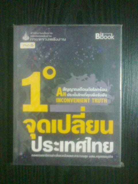 1 องศาฯ จุดเปลี่ยนประเทศไทย