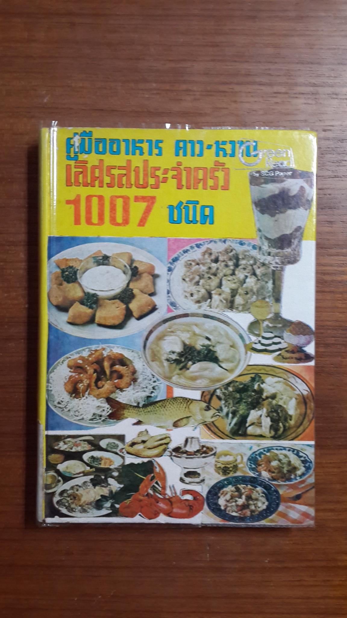 คู่มืออาหาร คาว-หวาน เลิศรสประจำครัว 1007 ชนิด / จริยา สุภาวัฒน์