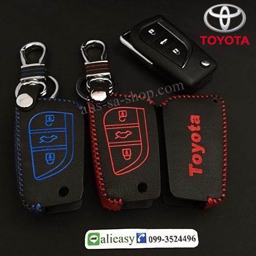 ซองหนังแท้ ใส่กุญแจรีโมทรถ รุ่นด้ายสี ทรูโทน พิมพ์โลโก้ Toyota Hilux Revo,New Altis 2014-17 พับข้าง 3 ปุ่ม