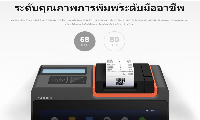 เครื่อง POS Sunmi T2 mini +58mm printer ปริ้นเตอร์ความร้อน 58mm