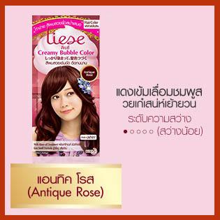 ลิเซ่ ครีมมี่ บับเบิ้ล คัลเลอร์ โฟมเปลี่ยนสีผม แดงเข้มเลื่อมชมพู สวยเก๋เสน่ห์เย้ายวน แอนทิค โรส (Antique Rose)