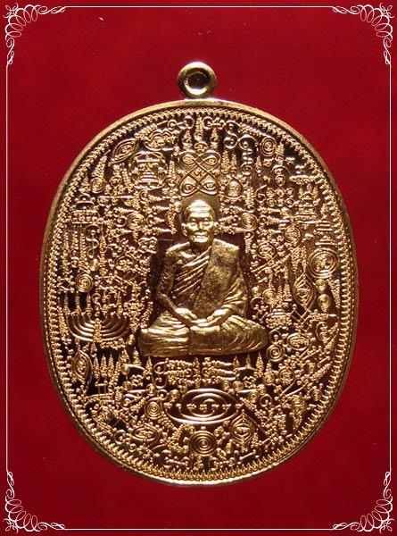 เหรียญลายยันต์เขาอ้อ เนื้อทองทิพย์ หลวงพ่อเงิน จิรธมฺโม วัดโพรงงู จ.พัทลุง โค้ตเลข ๖๕๙๔