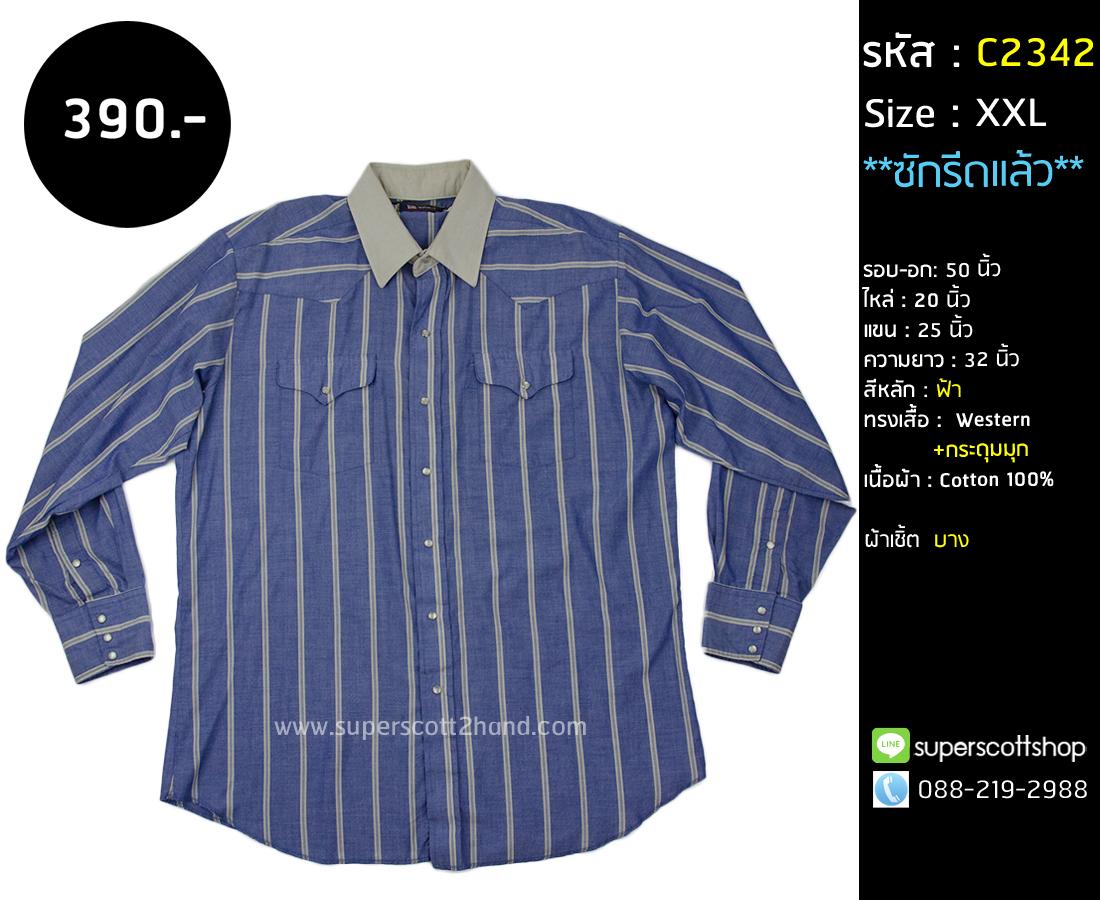 C2342 เสื้อเชิ้ต ผู้ชายสีฟ้า กระดุมมุก ไซส์ใหญ่