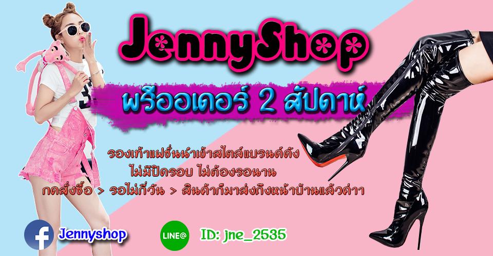 JennyShop