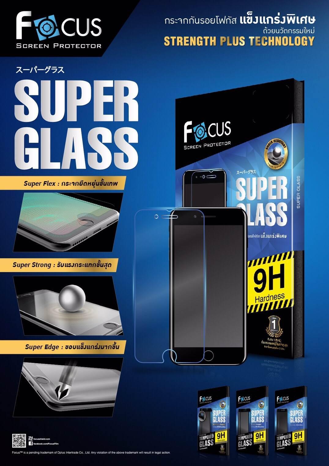 Focus ฟิล์มกระจกนิรภัย iphone 7 รุ่น Super Glass