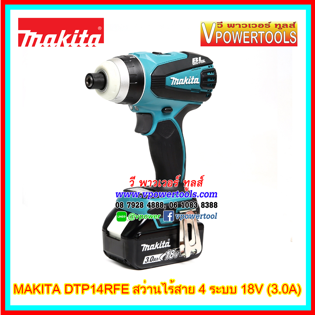 MAKITA DTP141RFE สว่านไร้สาย 4ระบบ 18V (3.0A) ไร้สาย BL Motor