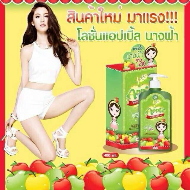 Apple White Cream by Skin2u แอปเปิ้ล ไวท์ ครีม โลชั่นแอปเปิ้ล