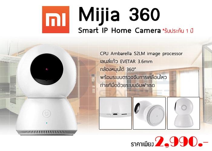Xiaomi Mijia 360 Smart IP Home Camera